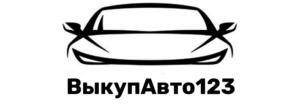 Выкуп авто в Сочи, срочно продай автомобиль тут